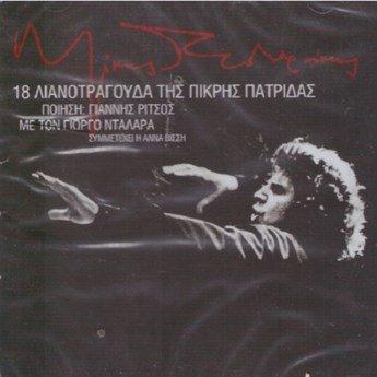 Theodorakis , Mikis - 18 Little Songs For Bitter Homeland