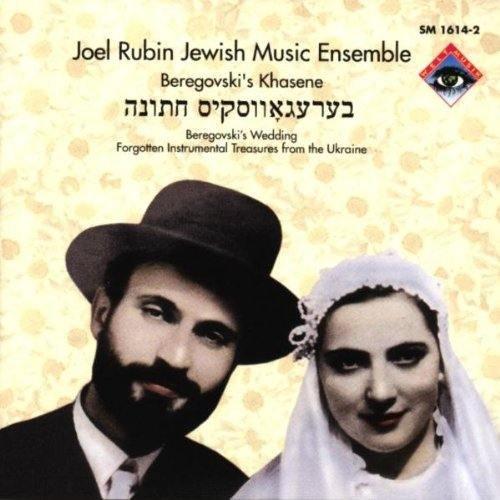 Joel Rubin Jewish Music Ensemble - Beregovski's Khasene