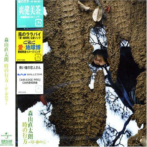 Moriyama , Naotaro - Toki No Yukue
