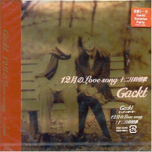 Gackt - 12 Gatsu No Love Song (Maxi)