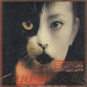Hamasaki , Ayumi - Ayu-Mi-X III Non-Stop Mega Mix