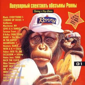 Sampler - Ronny's Pop Show 11/1 (1988)