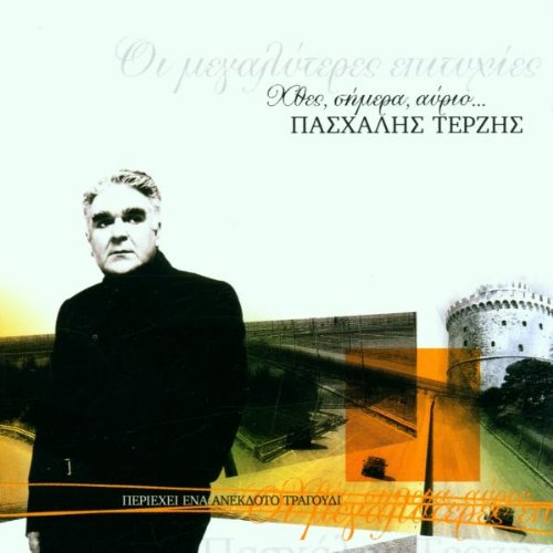Terzis , Pashalis - I Megaliteres Epitihies