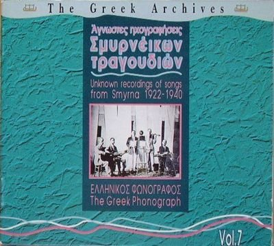 Sampler - Unknown Recordings of Songs from Smyrna 1922 - 1940 (The Greek Archives 7)