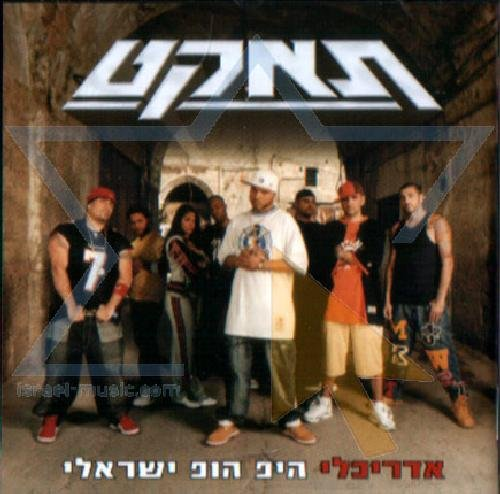 Israeli Hip Hop Architects All Stars - o. Titel